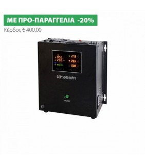 Inverter GEP 5.000VA + Φορτιστης 30A + Ρυθμιστης MPPT 60A