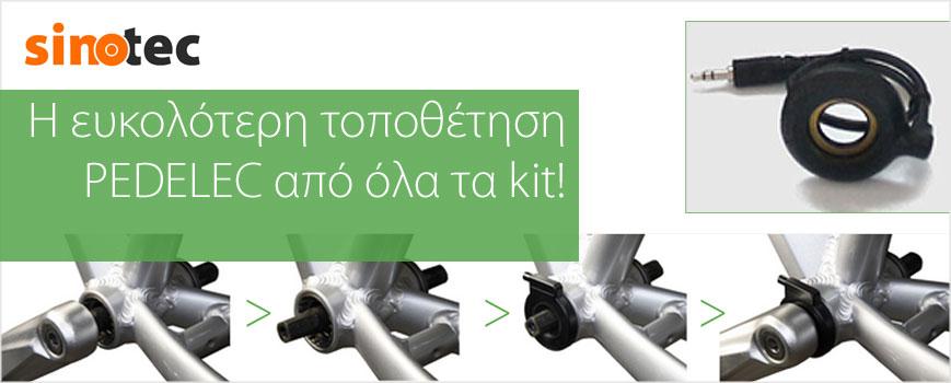 Electric Bicycle Kit 1